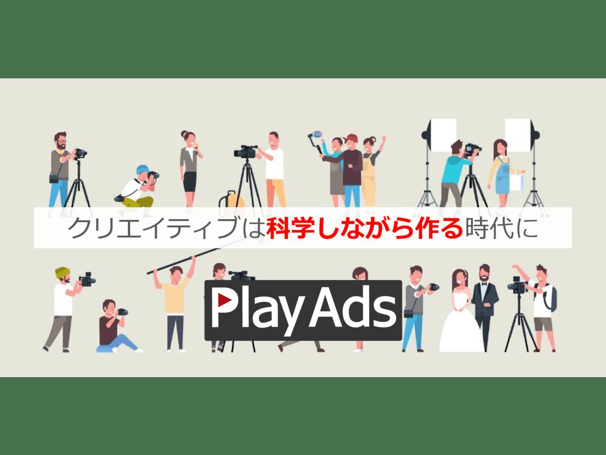 「PlayAds」の説明画像1