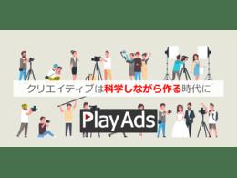 ツール「PlayAds」の説明画像