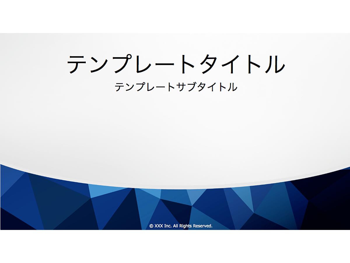 資料「テトラキューブ ダークブルー【パワーポイントテンプレート】」の表紙画像