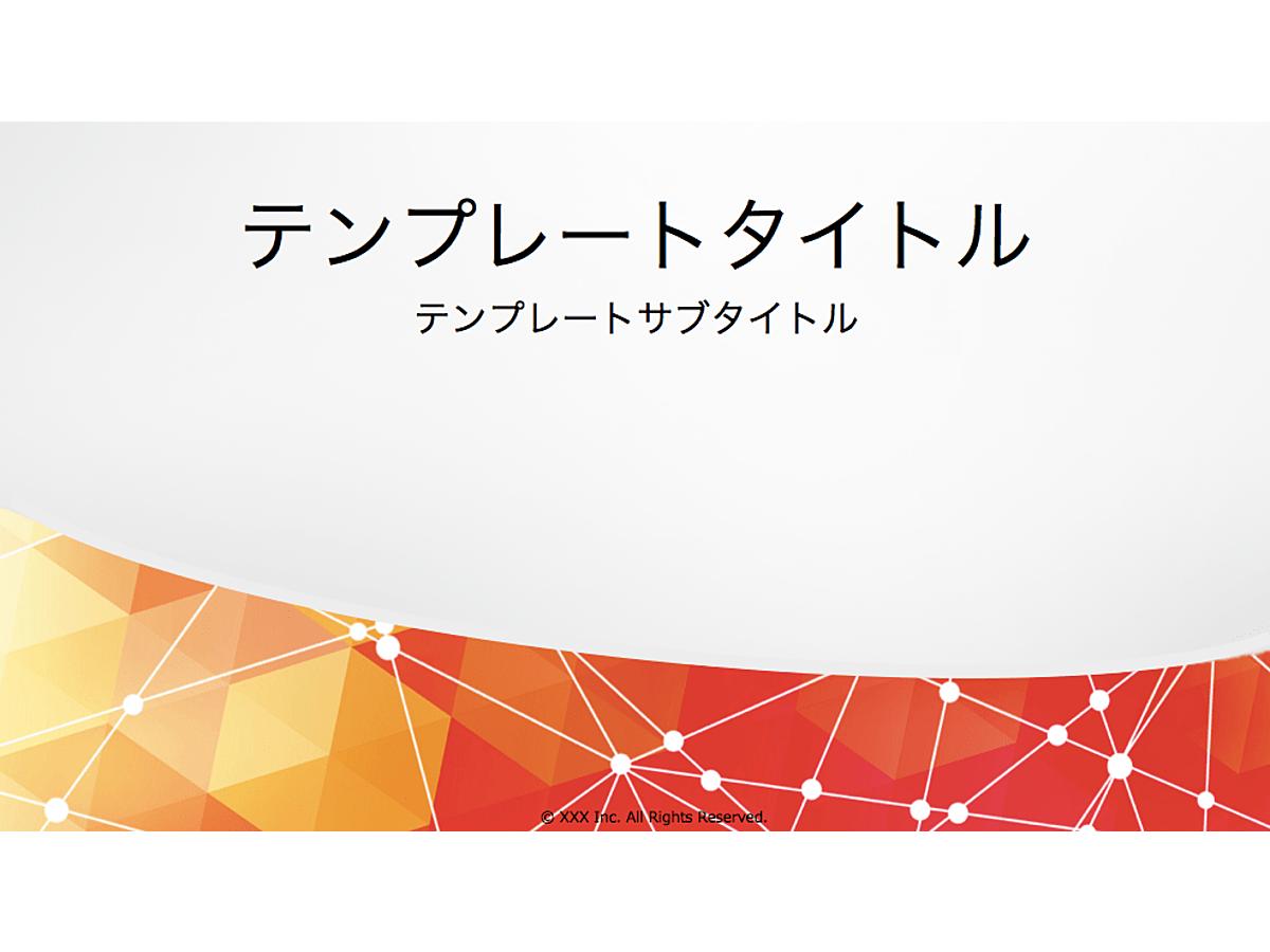 資料「ヘクサキューブオレンジ【パワーポイントテンプレート】」の表紙画像