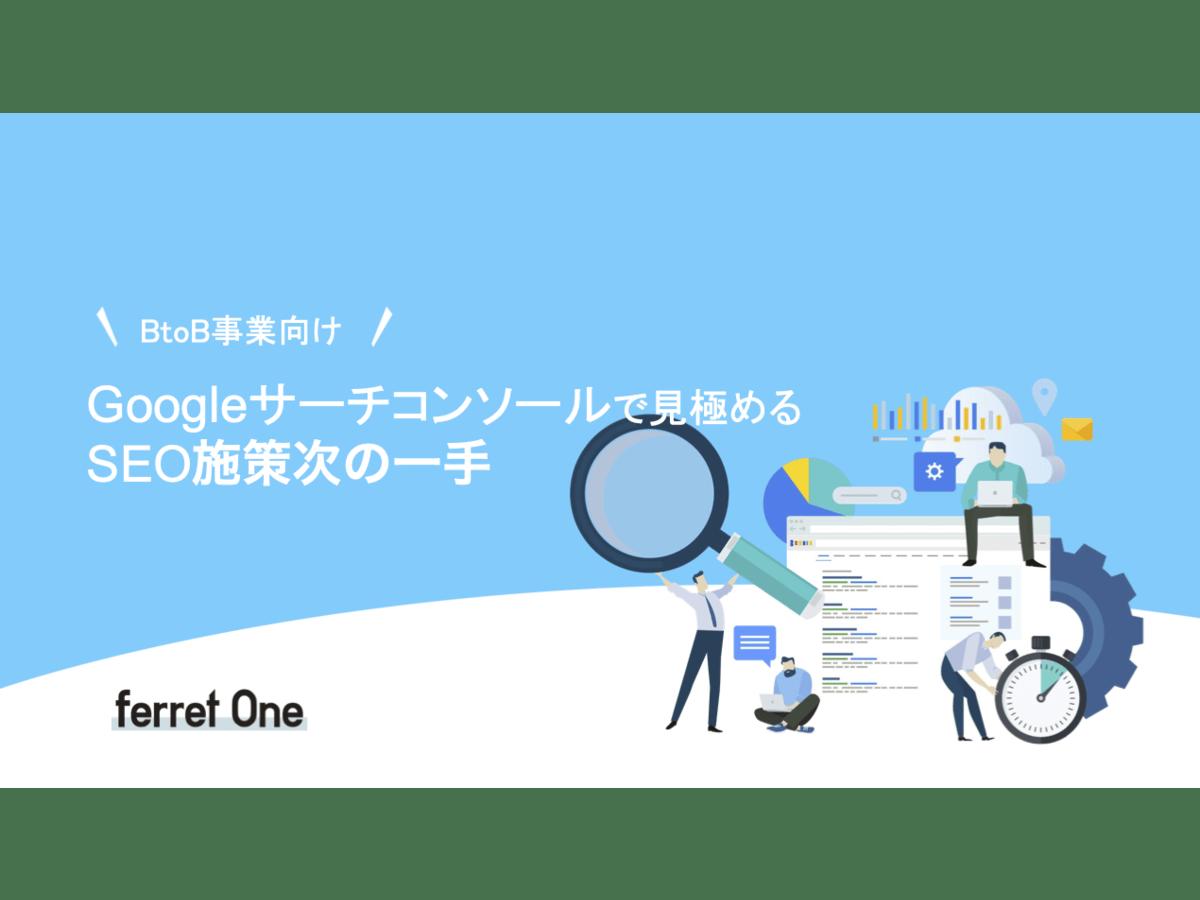 資料「Googleサーチコンソールで見極めるSEO施策次の一手」の表紙画像