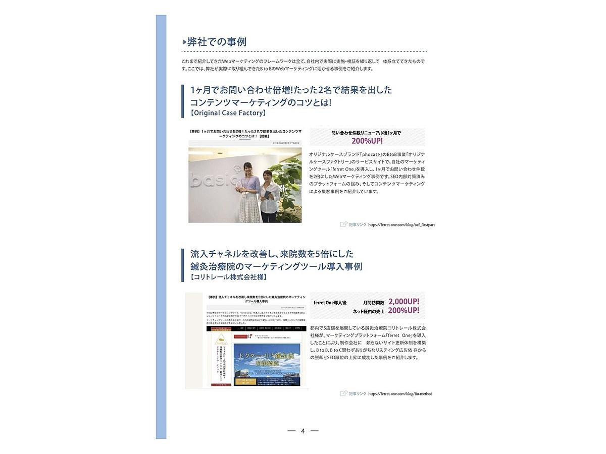 資料「コンテンツマーケティングを活用したBtoB事業のリード獲得ガイド」のサンプル画像1