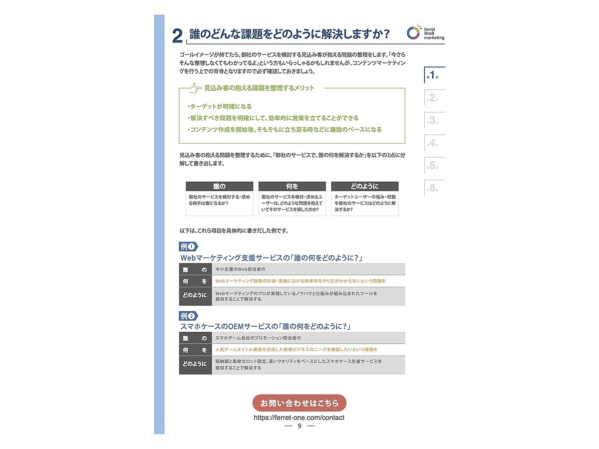 資料「コンテンツマーケティングを活用したBtoB事業のリード獲得ガイド」のサンプル画像2