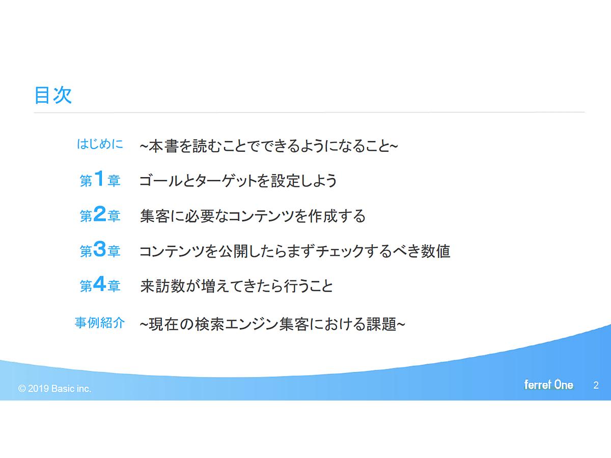 資料「コンテンツマーケティングで加速するSEO集客ガイド」のサンプル画像1