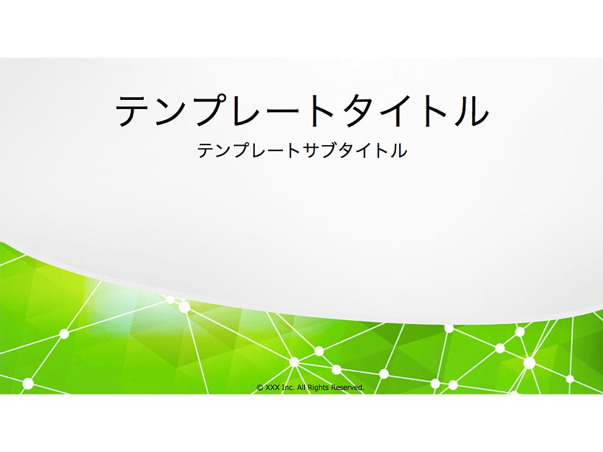 資料「ヘクサキューブグリーン【パワーポイントテンプレート】」の表紙画像