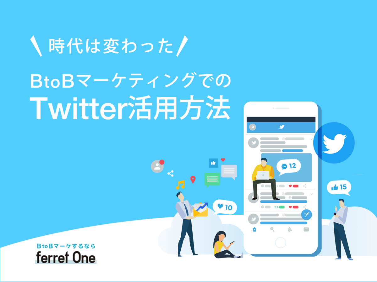 資料「時代は変わった!BtoBマーケティングでのTwitter活用方法」の表紙画像