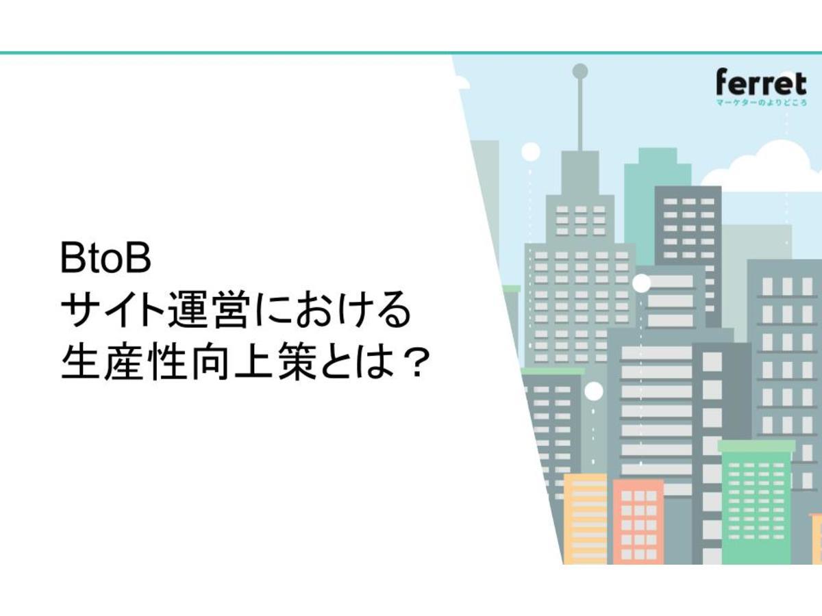 資料「「ノーコード」で生産性が劇的にアップ!!BtoBサイト運営における生産性向上策とは?」の表紙画像