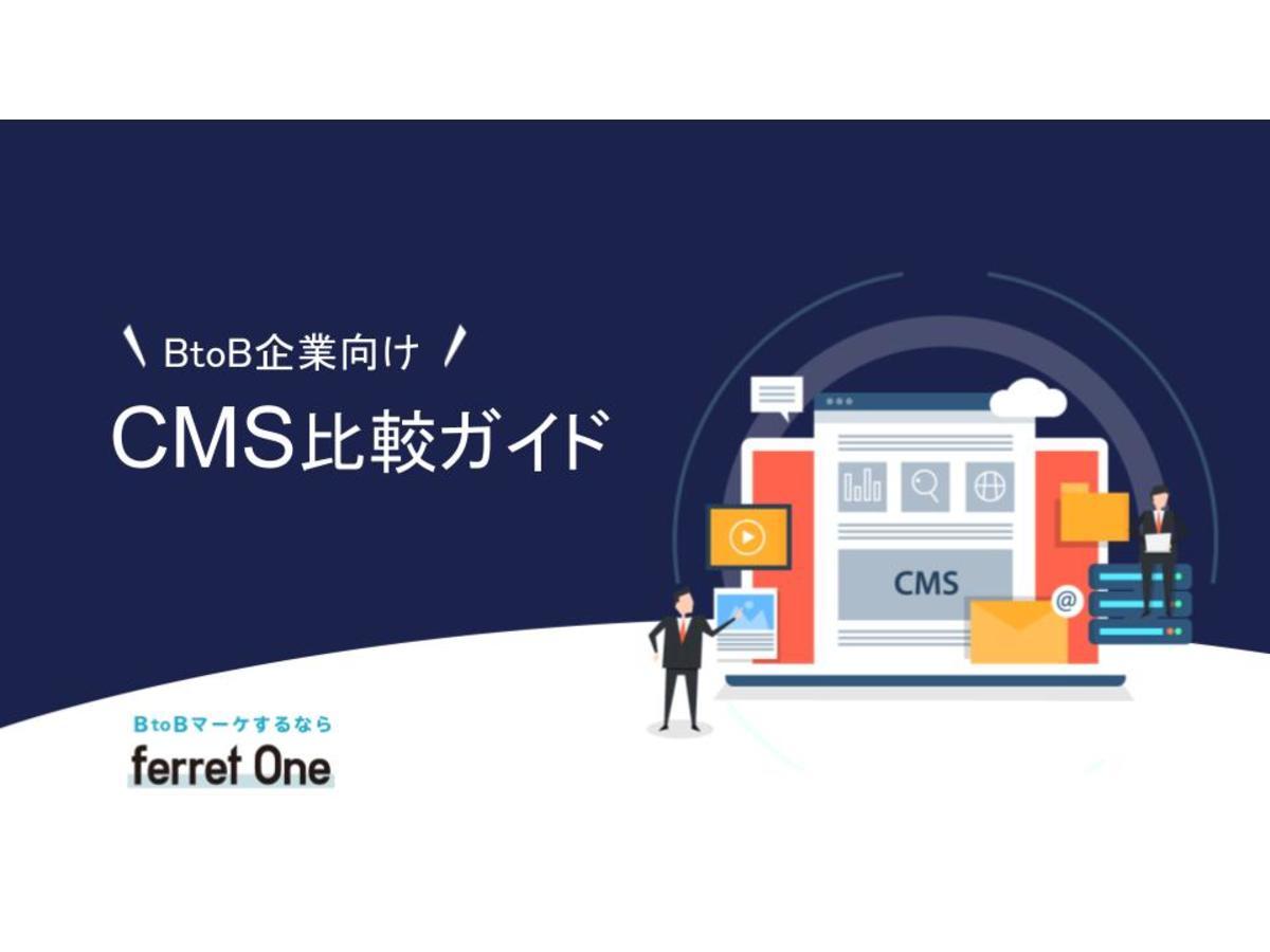 資料「BtoB企業向け!CMS比較ガイド」の表紙画像