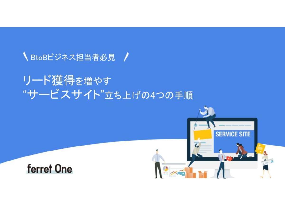 """資料「リード獲得を増やす""""サービスサイト""""立ち上げのための4つの手順」の表紙画像"""