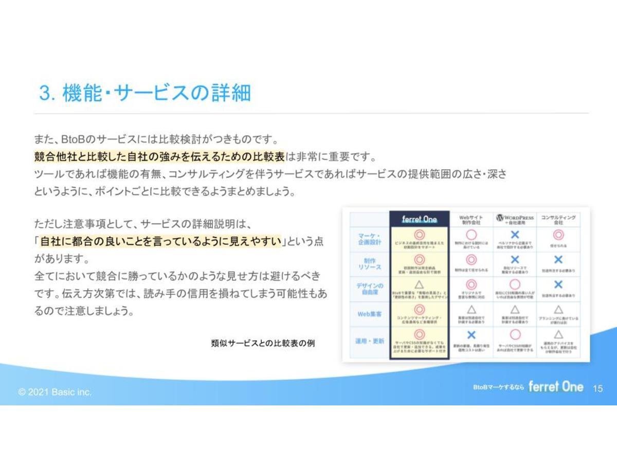 資料「サービス紹介資料の作り方と、盛り込むべき8つの要素」のサンプル画像2