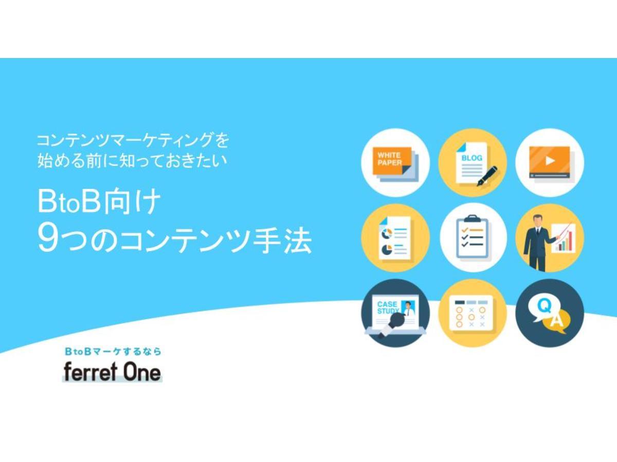 資料「コンテンツマーケティングを始める前に知っておきたい!BtoB向け・9つのコンテンツ手法」の表紙画像