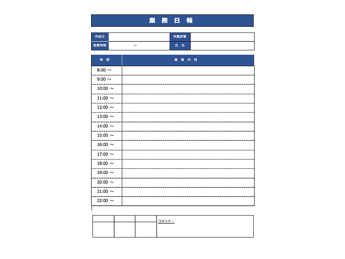 資料「業務報告書(日報・時間単位)02」の表紙画像