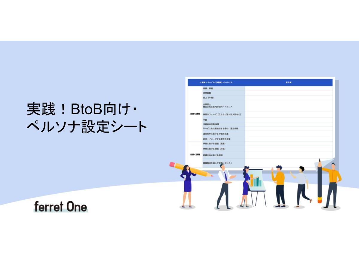資料「実践!BtoB向け・ペルソナ設定チェックシート」の表紙画像