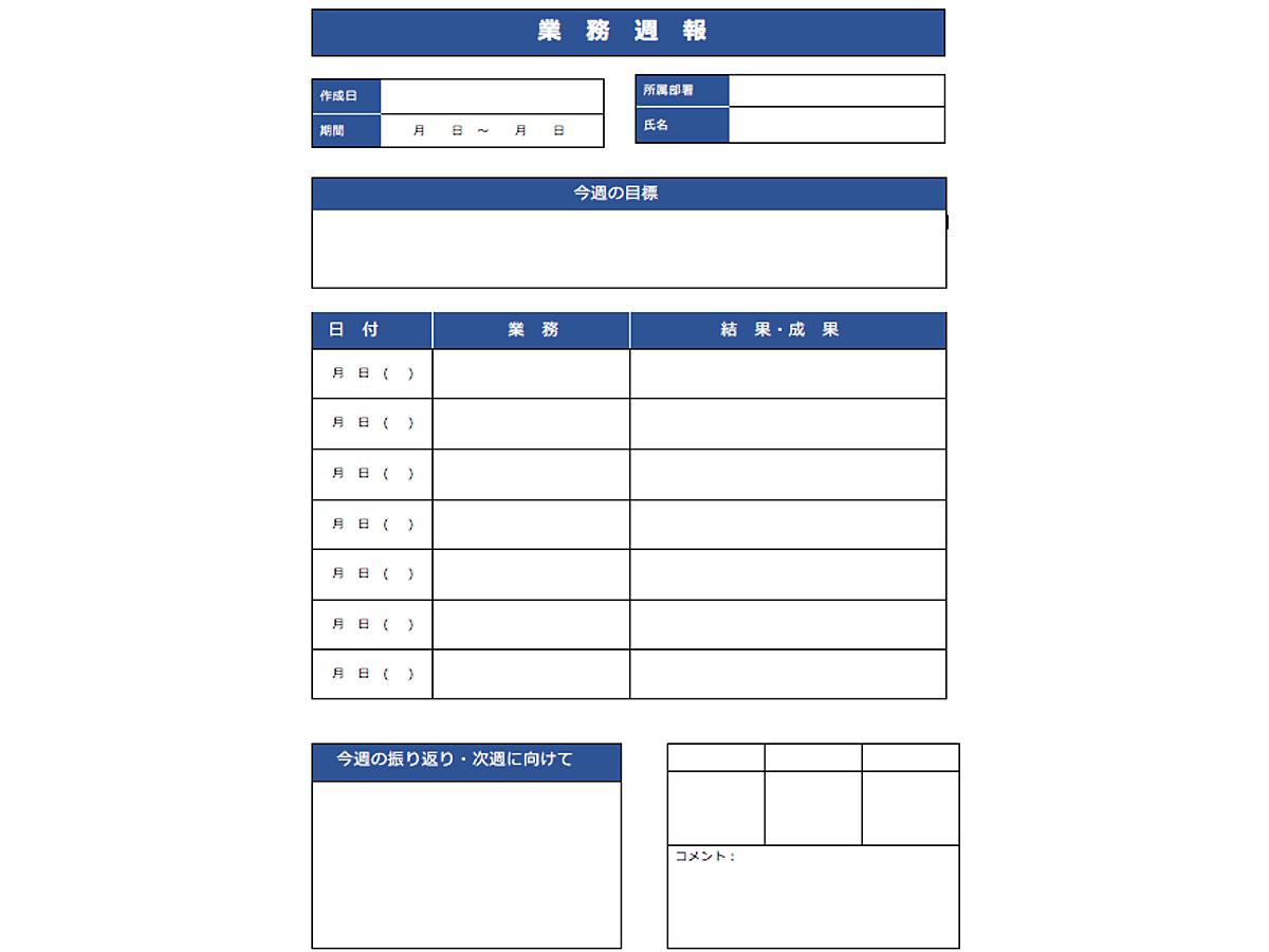 資料「業務報告書(週報)01」の表紙画像