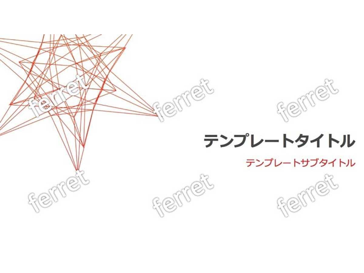資料「レッドトラス【パワーポイントテンプレート】」の表紙画像