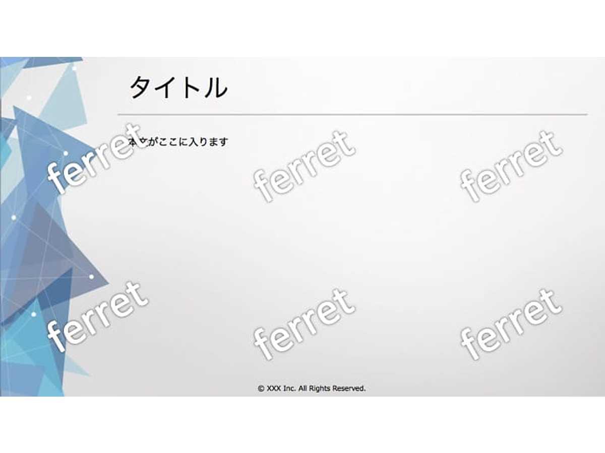 資料「ベーシックブルー【パワーポイントテンプレート】」の表紙画像