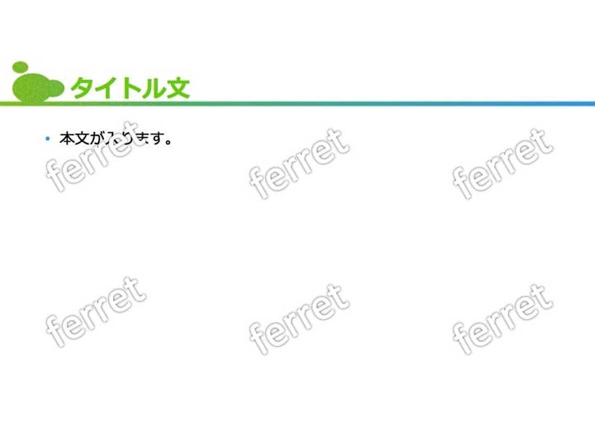 資料「アクアグリーン【パワーポイントテンプレート】」の表紙画像
