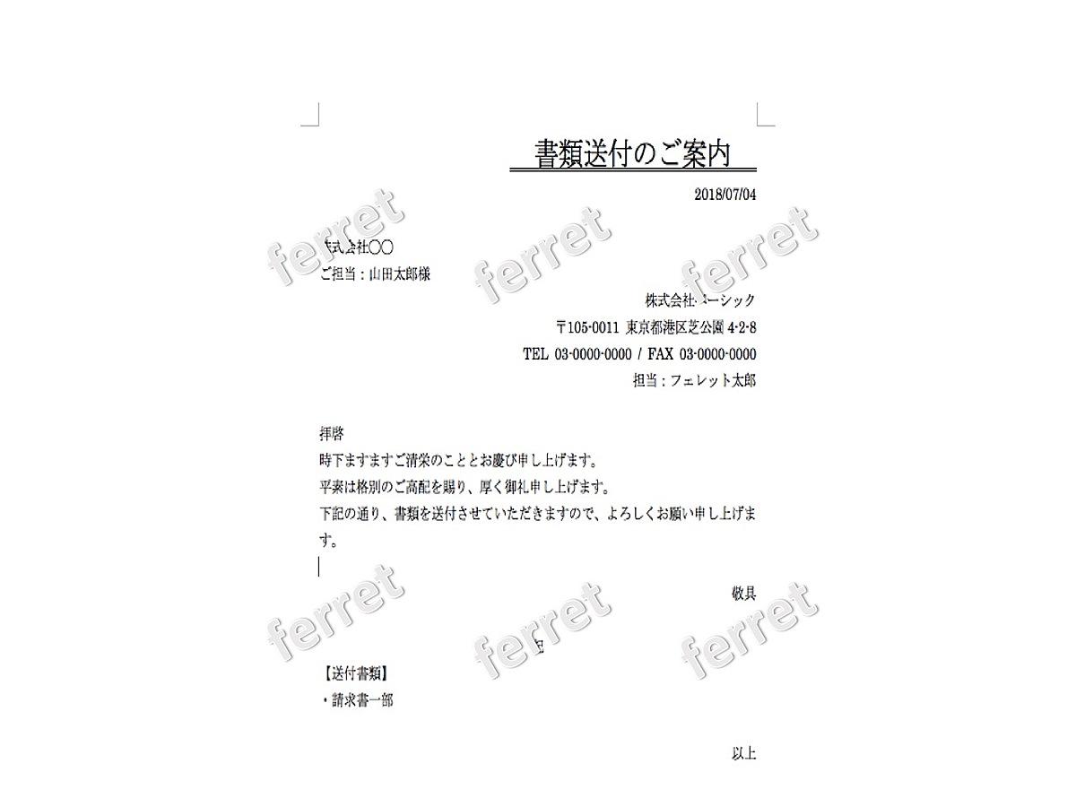 資料「送付状のテンプレート」の表紙画像