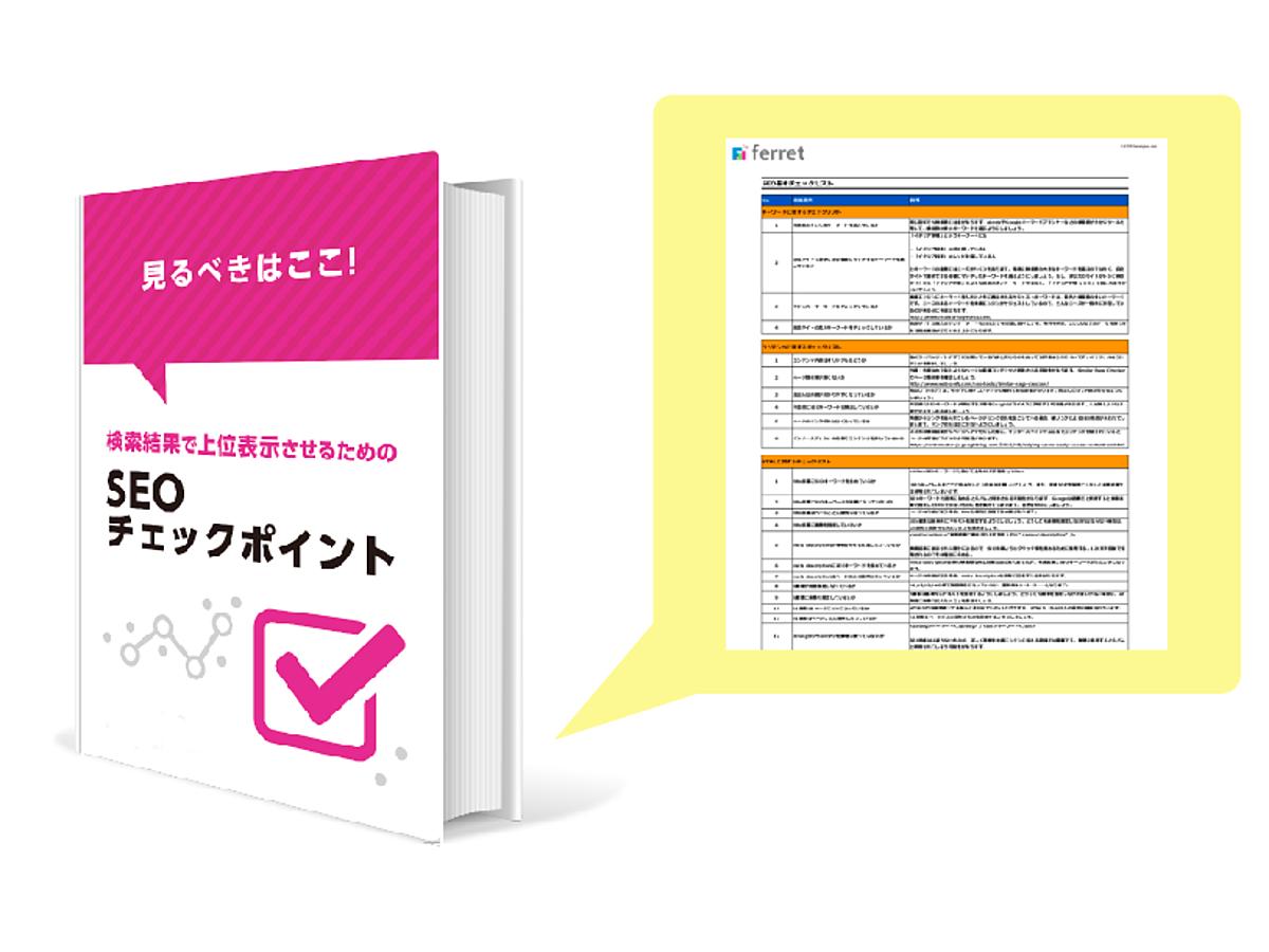 資料「SEO基本チェックリスト」の表紙画像