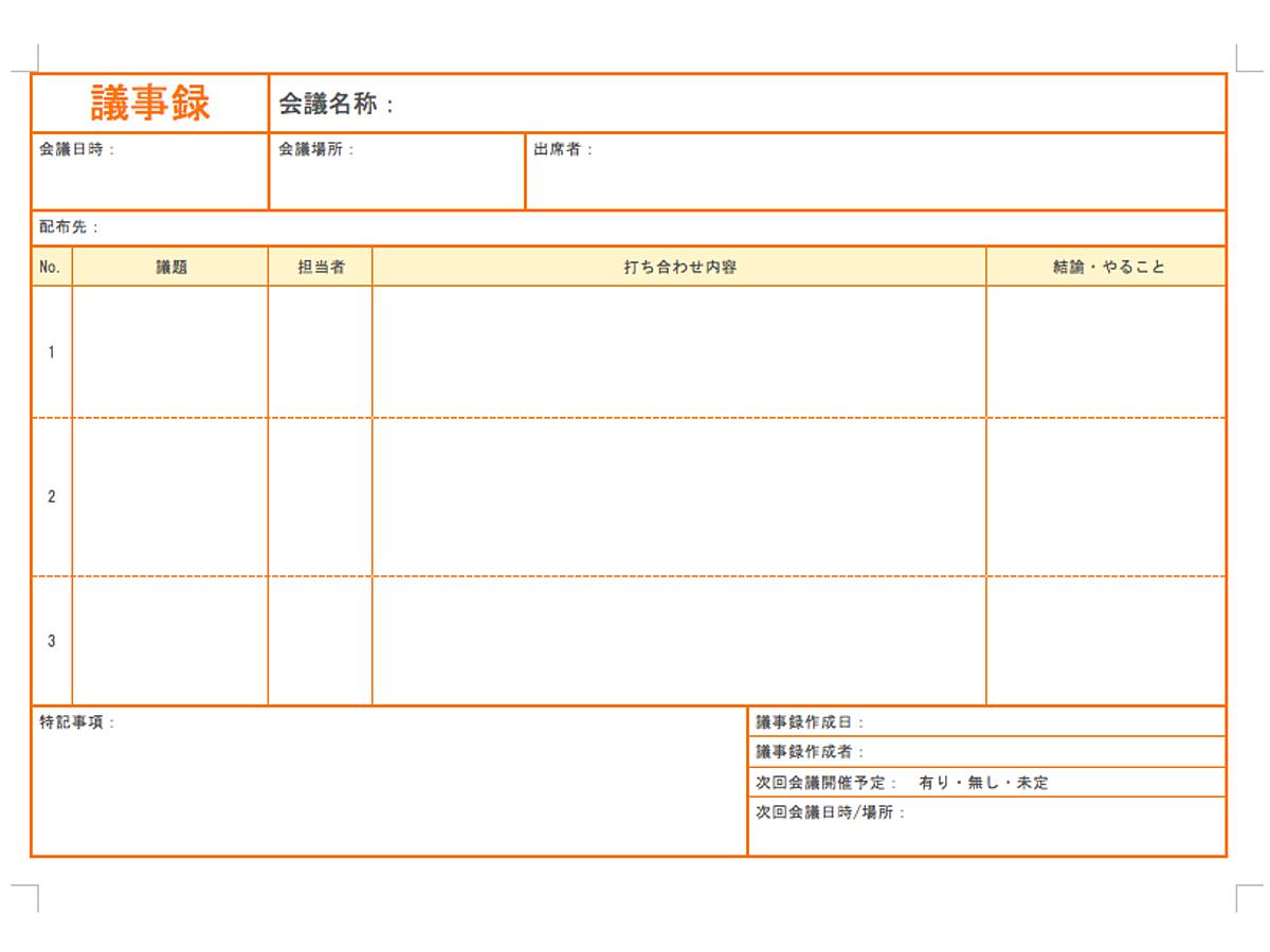 資料「会議議事録フォーマット06」の表紙画像