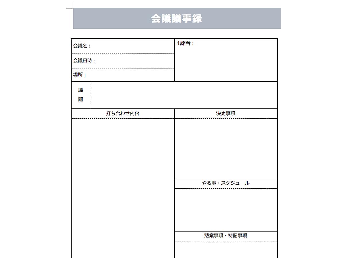 資料「会議議事録フォーマット04」の表紙画像