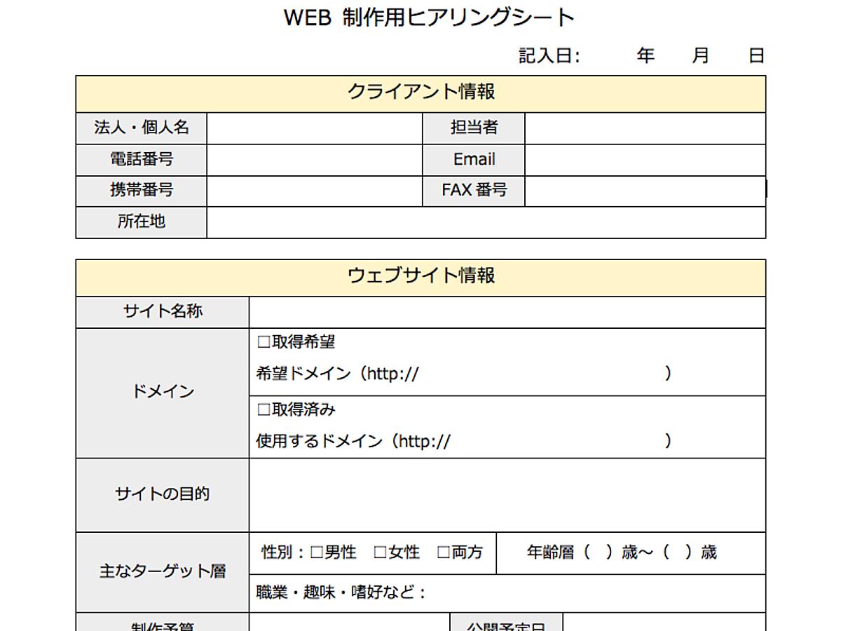 資料「Web制作用ヒヤリングシート」の表紙画像