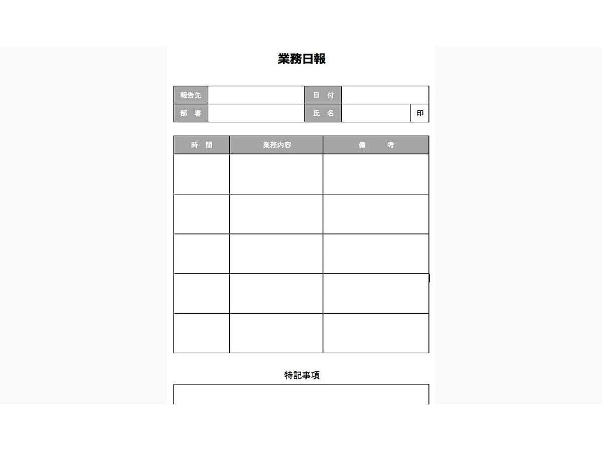 資料「業務報告書 (日報)03」の表紙画像