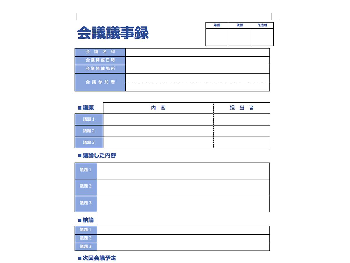 資料「会議議事録フォーマット03」の表紙画像