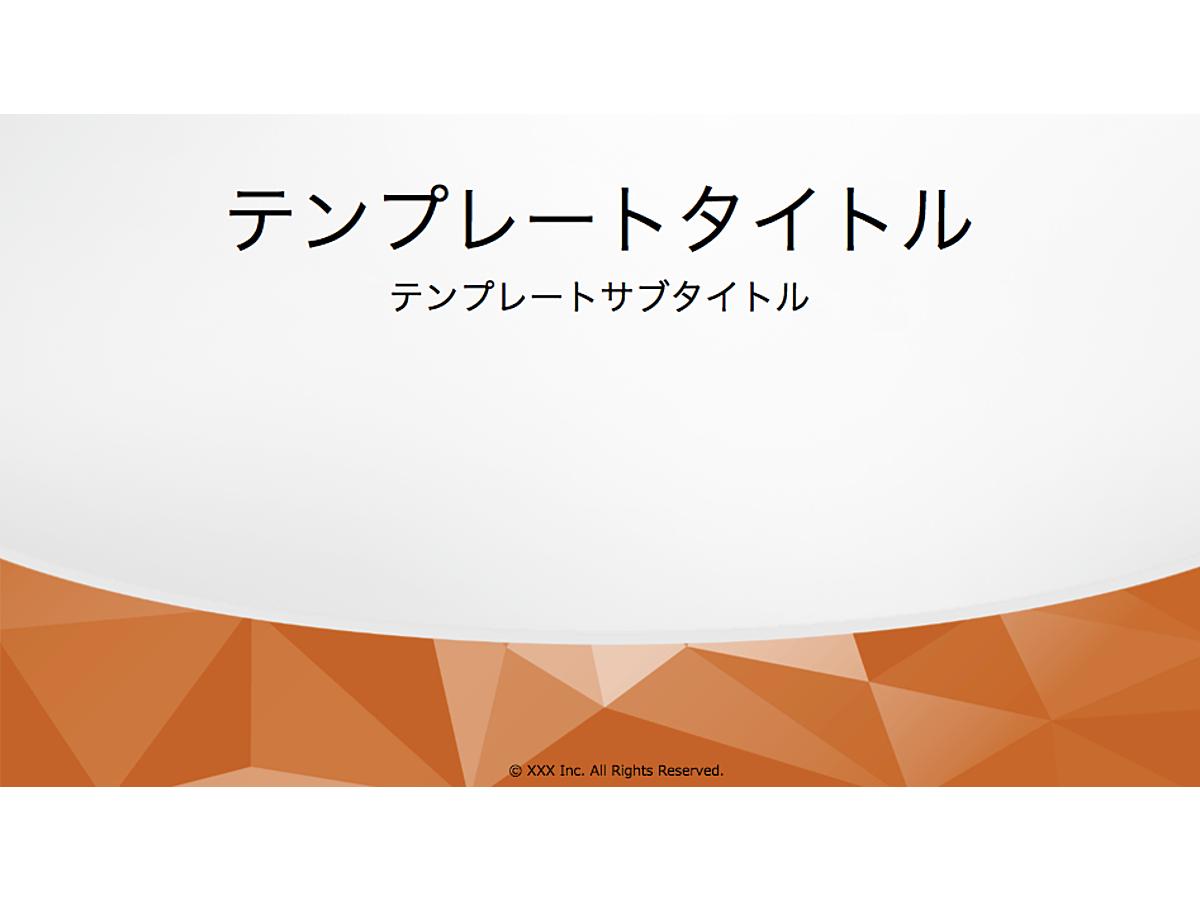 資料「テトラキューブ ダークオレンジ【パワーポイントテンプレート】」の表紙画像