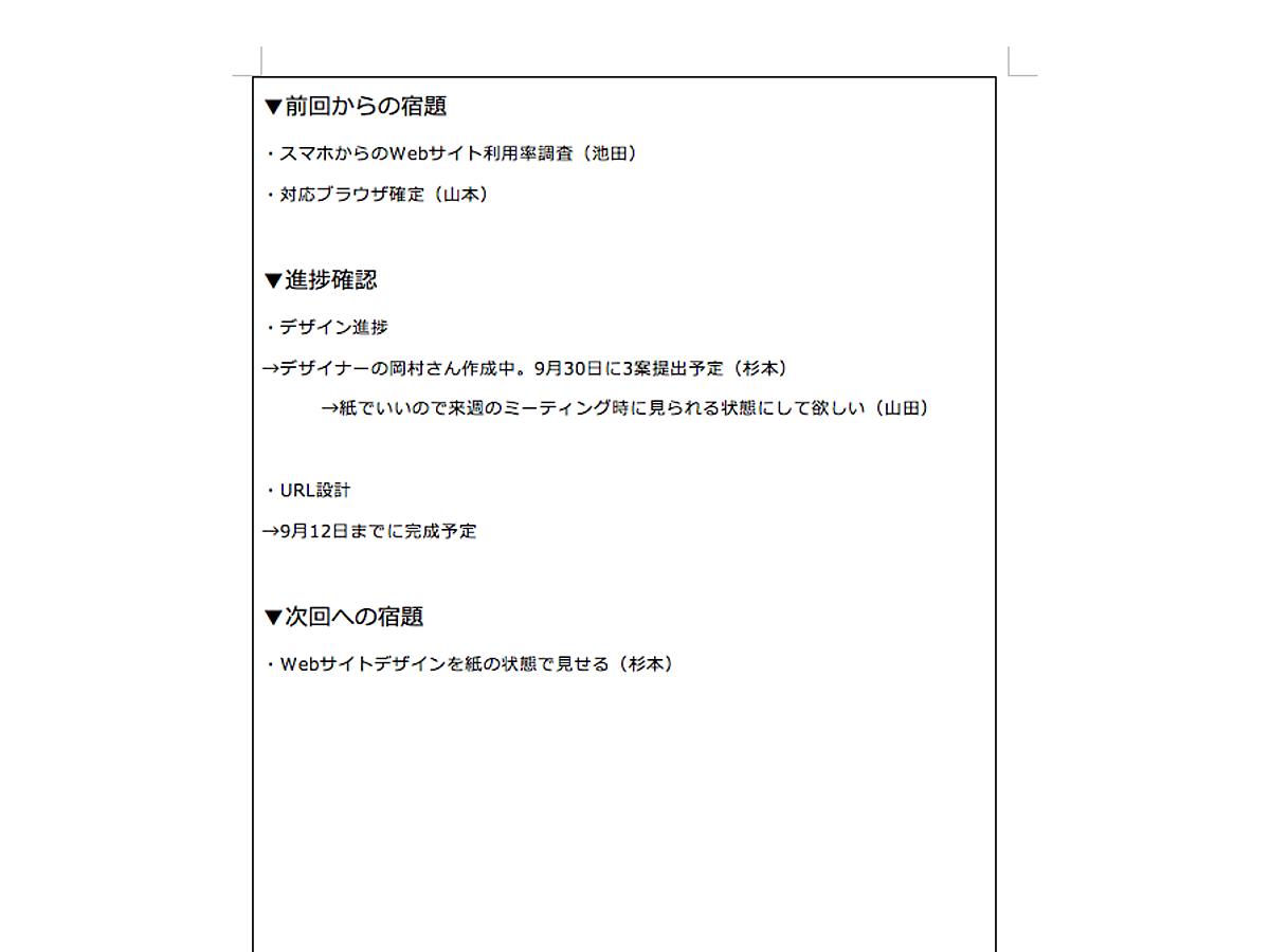 資料「会議議事録フォーマット02」の表紙画像