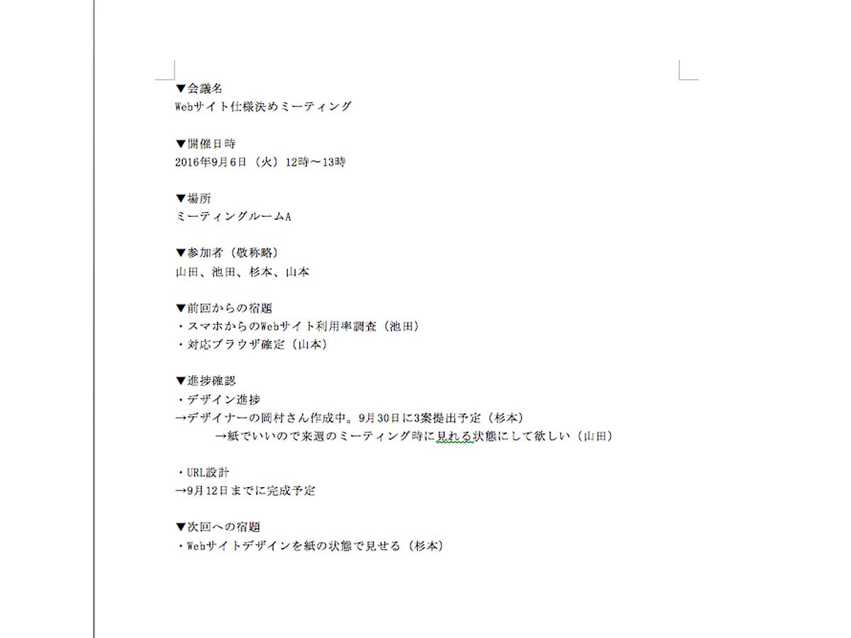 資料「会議議事録フォーマット01」の表紙画像
