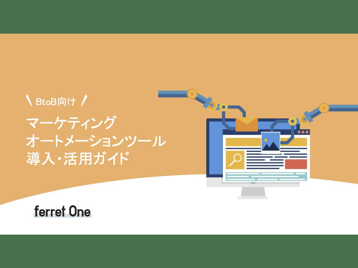 資料「【BtoB向け】マーケティング オートメーションツール 導入・活用ガイド」の表紙画像