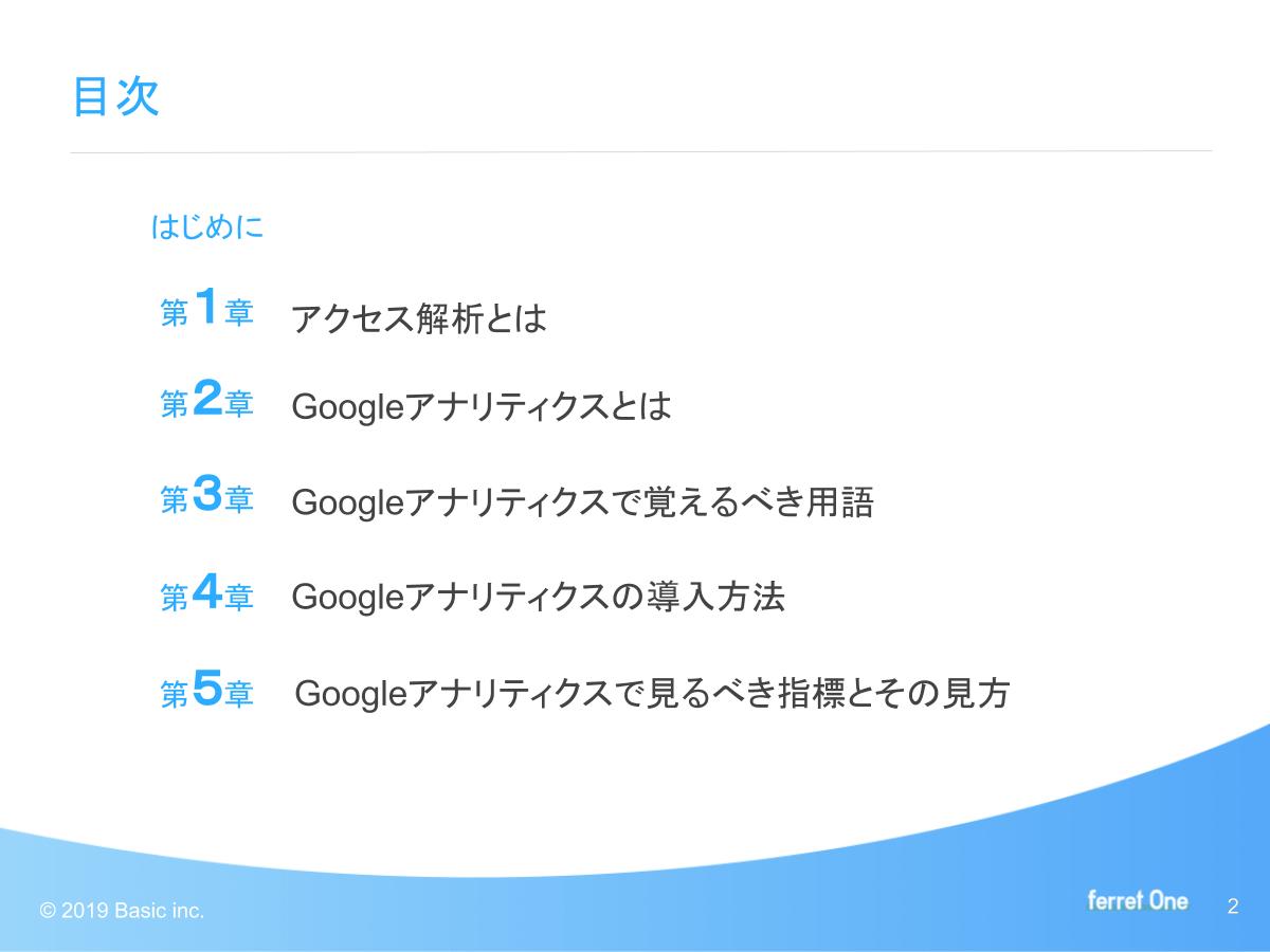 資料「Googleアナリティクスではじめるアクセス解析はじめの一歩」のサンプル画像1