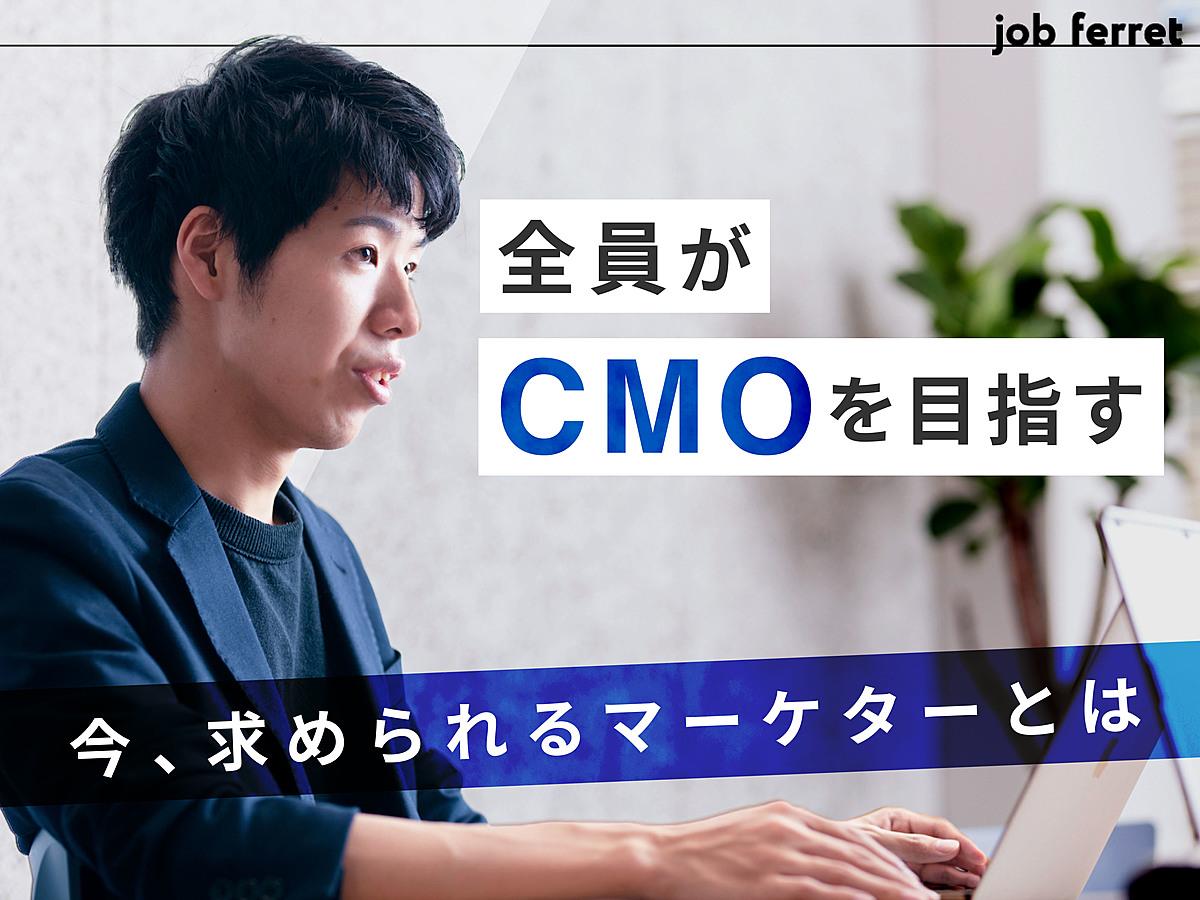 「【求人】全員CMO級スキルを目指す! 全社売上前期比250%のマーケティングチームが求めるマーケターとは 」の見出し画像
